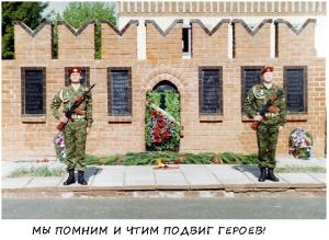 Памятник погибшим Шумиловская бригада