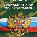 Устав ВС РФ